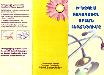 The cover of the informative brochure in Armenian (PDF, 208KB) prepared by the women who participated in the pilot project, to share tips on how to combat hypertension.