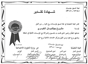 A certificate granted to JMP–L by the Ministry of Social Affairs in 2002, for our effective and outstanding work in coordinating and partnering with local organizations of Bourj Hammoud and Sin el Fil, and with the Center of Development Services in Bourj Hammoud.